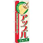のぼり旗 アップル (ジュース) (SNB-305)
