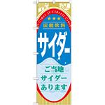 のぼり旗 サイダー (ジュース) (SNB-310)