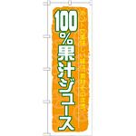 のぼり旗 100%果汁ジュース (SNB-314)