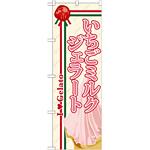 のぼり旗 ジェラート 内容:いちごミルク (SNB-329)