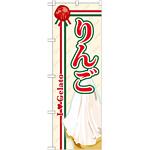 のぼり旗 ジェラート 内容:りんご (SNB-331)