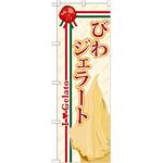 のぼり旗 ジェラート 内容:びわ (SNB-332)