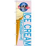 のぼり旗 アイス 内容:アイスクリーム (1) (SNB-361)