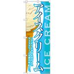 のぼり旗 アイス 内容:アイスクリーム (4) (SNB-364)