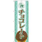 のぼり旗 アイス 内容:チョコレート (SNB-366)