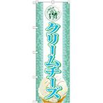 のぼり旗 アイス 内容:クリームチーズ (SNB-369)