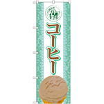 のぼり旗 アイス 内容:コーヒー (SNB-370)