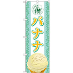 のぼり旗 アイス 内容:バナナ (SNB-373)