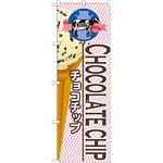 のぼり旗 アイス 内容:チョコチップ (SNB-376)