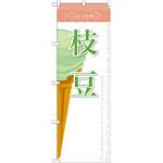 のぼり旗 アイス 内容:枝豆 (SNB-391)