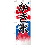 のぼり旗 かき氷 (2) (SNB-406)