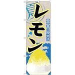 のぼり旗 レモン (かき氷) (SNB-410)