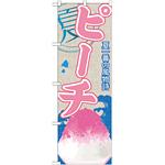 のぼり旗 ピーチ (かき氷) (SNB-413)