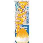 のぼり旗 マンゴー (かき氷) (SNB-416)