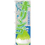 のぼり旗 青リンゴ (かき氷) (SNB-418)