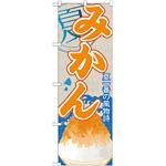 のぼり旗 みかん (かき氷) (SNB-421)