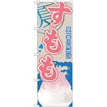 のぼり旗 すもも (かき氷) (SNB-423)