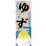 のぼり旗 ゆず (かき氷) (SNB-428)