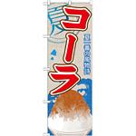 のぼり旗 コーラ (かき氷) (SNB-430)