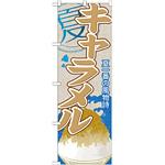 のぼり旗 キャラメル (かき氷) (SNB-433)