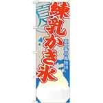 のぼり旗 練乳かき氷 (SNB-437)
