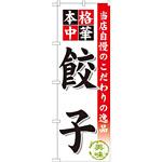 のぼり旗 餃子 当店自慢のこだわりの逸品(SNB-452)