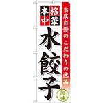 のぼり旗 水餃子 (SNB-453)