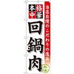 のぼり旗 回鍋肉 (SNB-454)