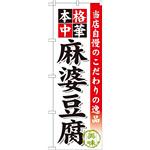 のぼり旗 麻婆豆腐 (SNB-457)