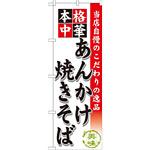 のぼり旗 本格中華 あんかけ焼きそば (SNB-464)