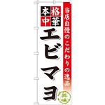 のぼり旗 エビマヨ (SNB-466)