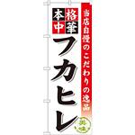 のぼり旗 本格中華 フカヒレ 当店自慢のこだわりの逸品 (SNB-469)
