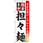 のぼり旗 坦々麺 (SNB-470)