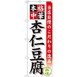 のぼり旗 杏仁豆腐 (SNB-473)