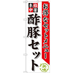 のぼり旗 酢豚セット (SNB-477)
