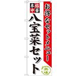 のぼり旗 八宝菜セット (SNB-481)