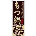 のぼり旗 もつ鍋 当店自慢の鍋料理 (SNB-486)