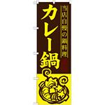 のぼり旗 カレー鍋 (SNB-488)