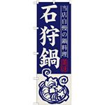 のぼり旗 石狩鍋 (SNB-490)