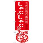 のぼり旗 しゃぶしゃぶ 当店自慢の鍋料理 (SNB-491)