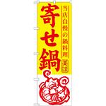 のぼり旗 寄せ鍋 (SNB-493)
