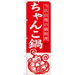 のぼり旗 ちゃんこ鍋 当店自慢の鍋料理  (SNB-494)