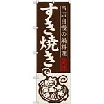 のぼり旗 すき焼き (SNB-496)