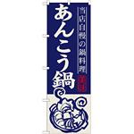 のぼり旗 あんこう鍋 当店自慢の鍋料理 イラスト (SNB-497)