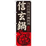 のぼり旗 信玄鍋 (SNB-498)