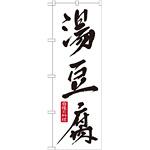 のぼり旗 湯豆腐 (SNB-503)