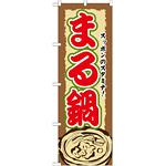 のぼり旗 まる鍋 (SNB-507)