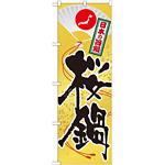 のぼり旗 鍋 内容:桜鍋 (SNB-514)
