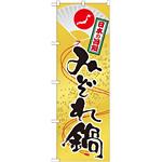 のぼり旗 鍋 内容:みぞれ鍋 (SNB-517)