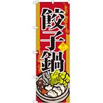 のぼり旗 餃子鍋 (SNB-518)